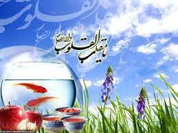 عيد نوروز در مازندران