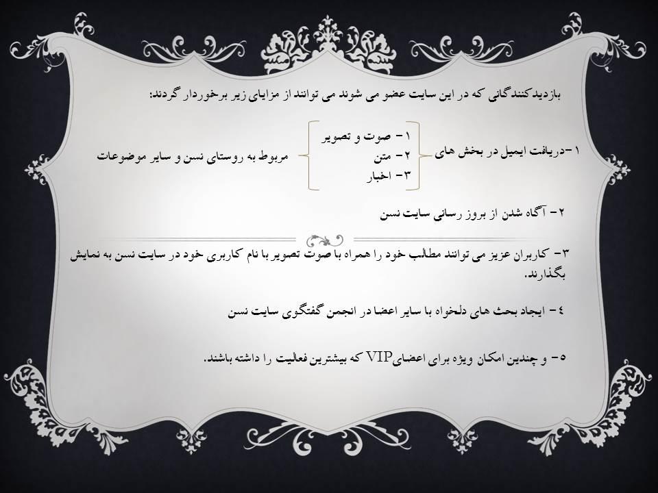 کاربران سایت