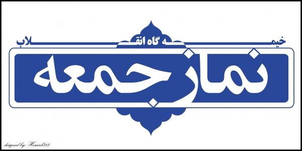 مدیران شهرستان نور در نماز جمعه حضور ندارند