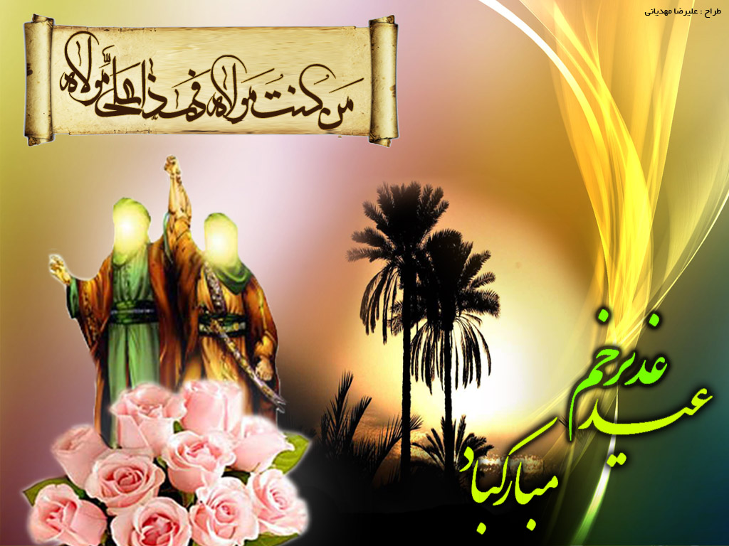 عید غدیر ۹۵