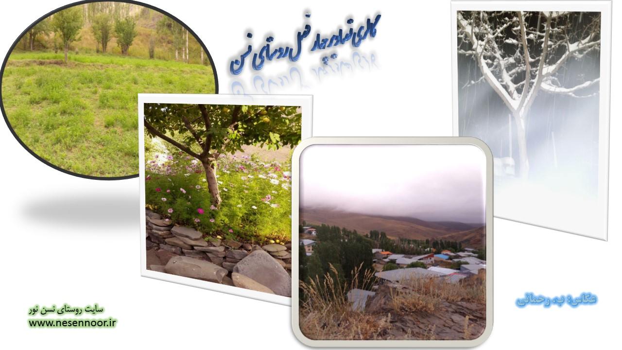 گالری تصاویر بسیار زیبای چهار فصل روستای نسن