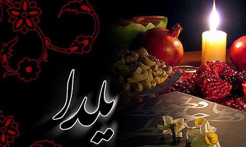 یلدا یا چِله شو در مازندران