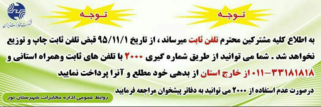اطلاعیه مخابرات شهرستان نور
