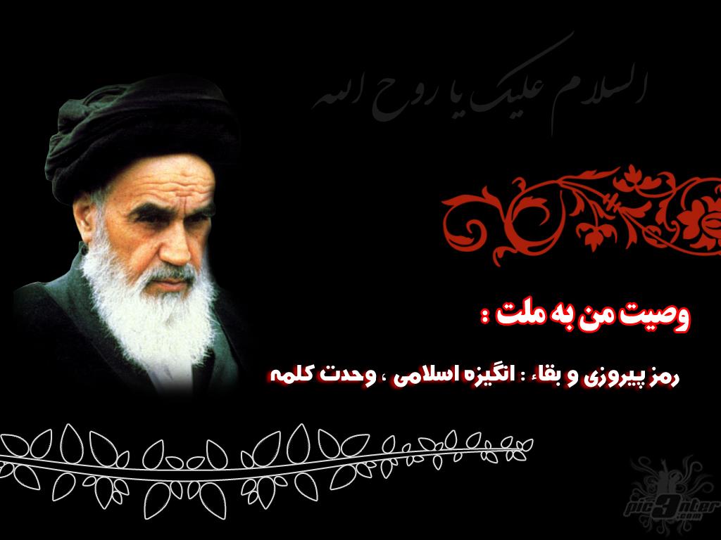 رحلت جضرت امام خميني (ره) را به کليه مسلمانان و ولايتي جهان تسليت عرض مي نماييم.
