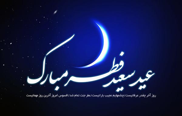 عید سعید فطر 96