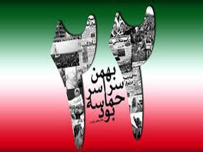 راهپیمایی 22 بهمن در بلده 97