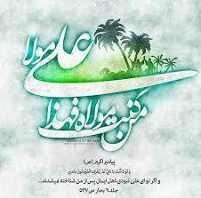 عید غدیر خم 98