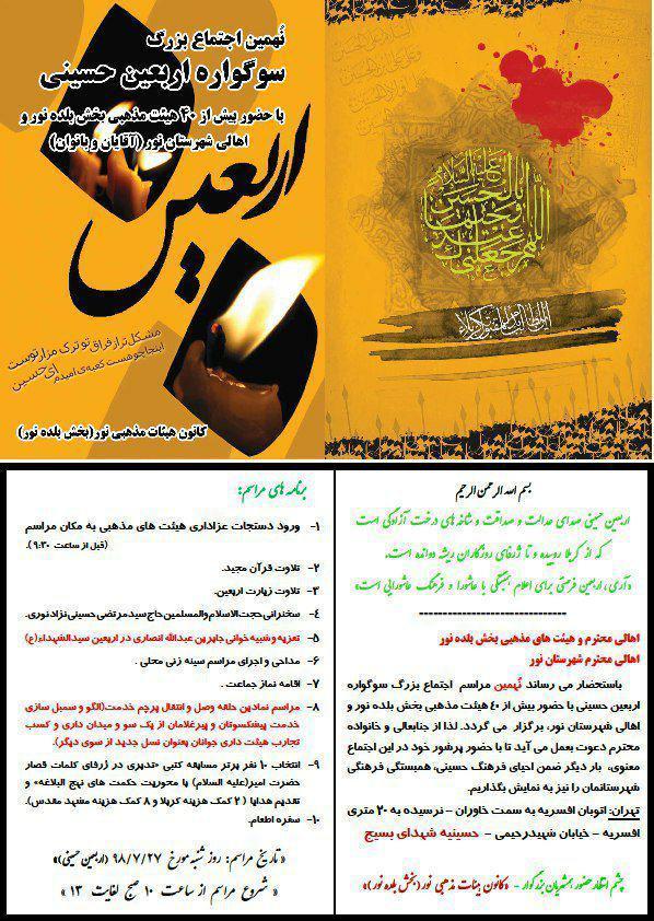 کانون هیئات مذهبی شهرستان نور