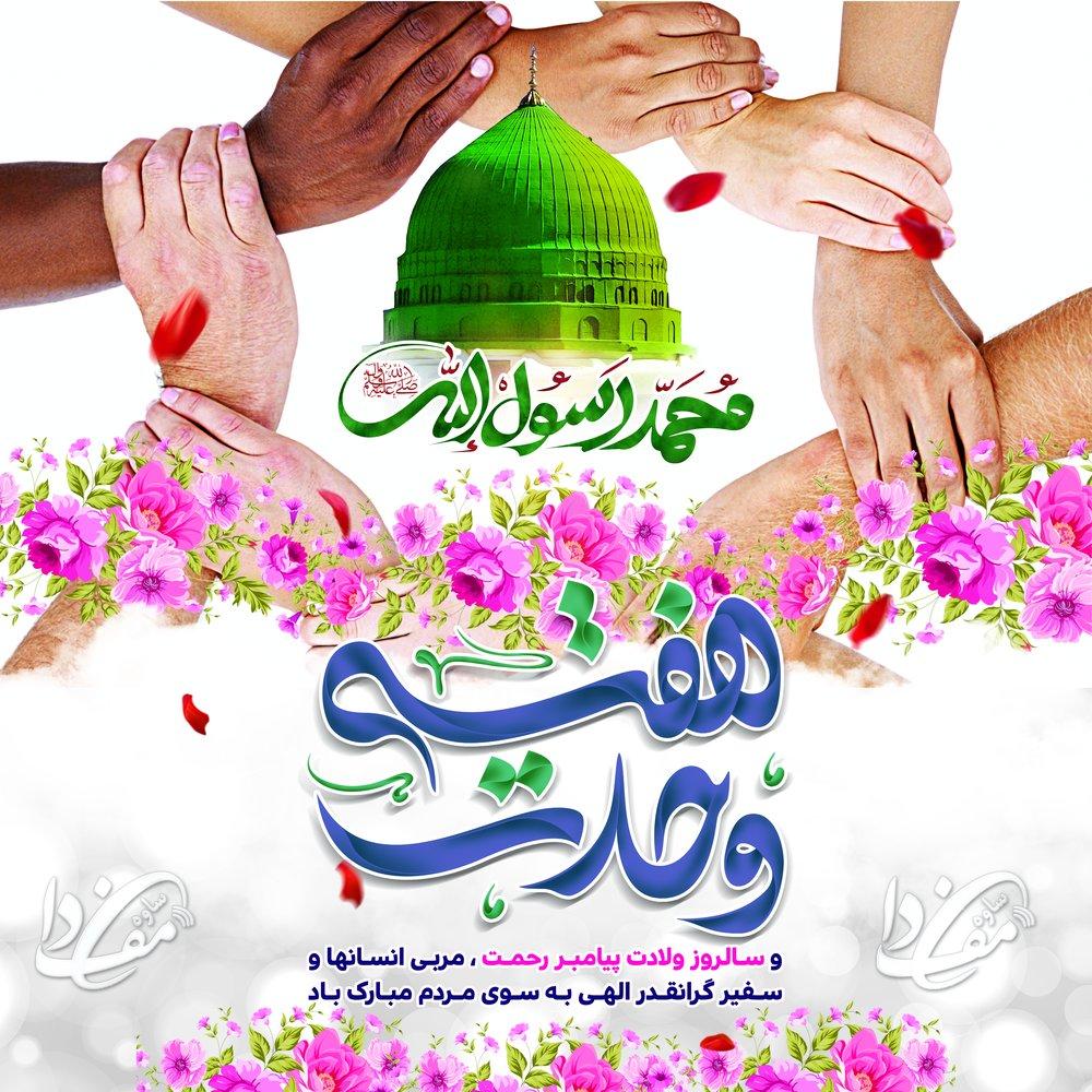 مراسم جشن ولادت حضرت محمد رسول الله (ص)