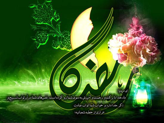 ماه مبارک رمضان 99