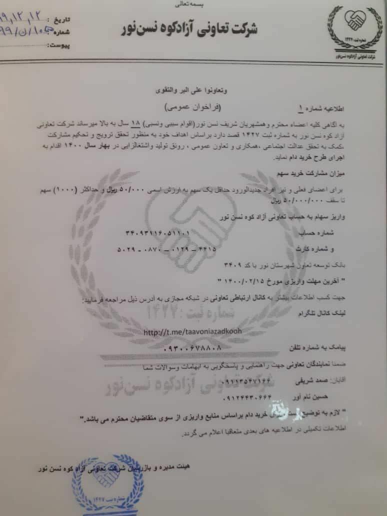 اطلاعیه شرکت تعاونی آزادکوه نسن نور