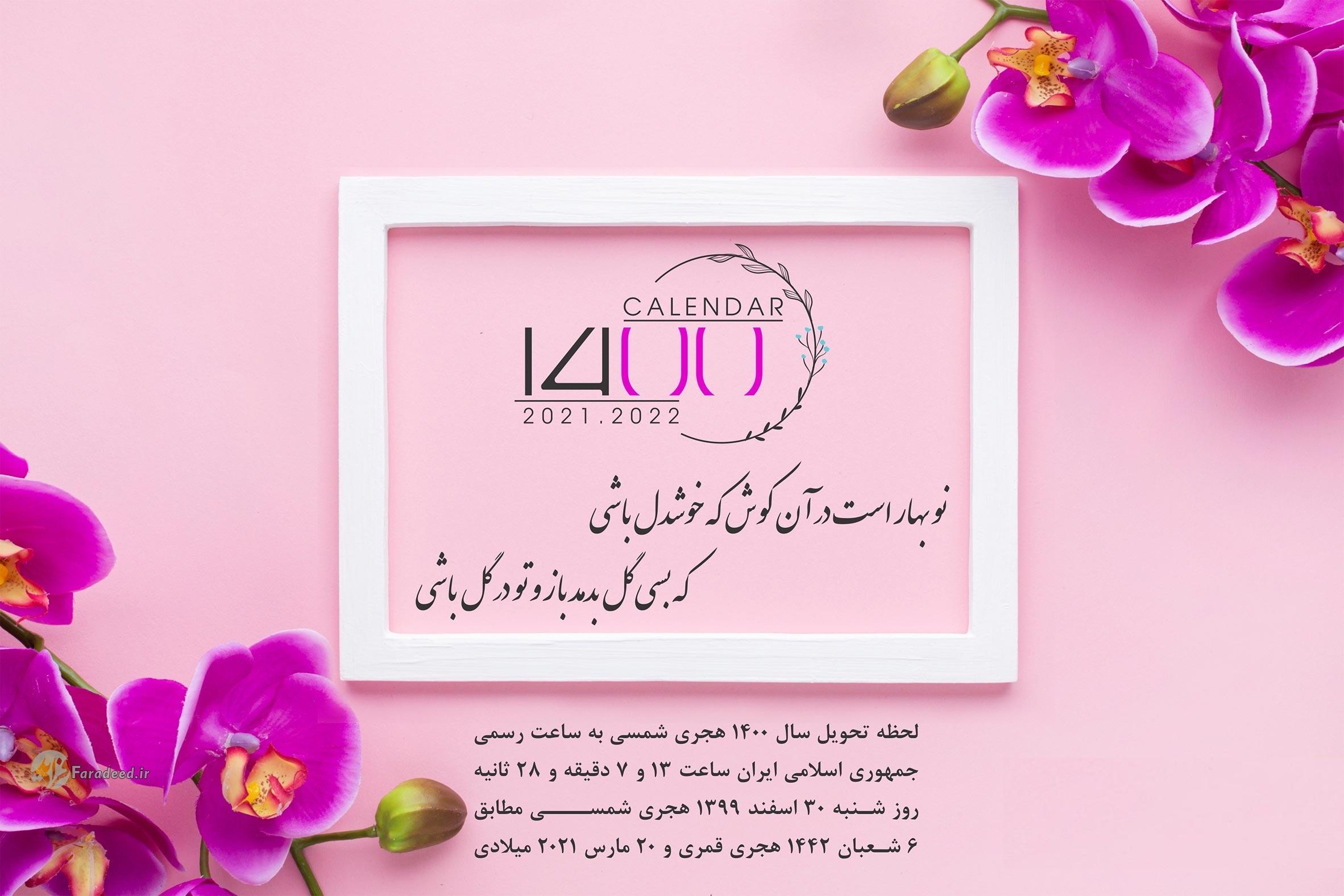 عید سال 1400