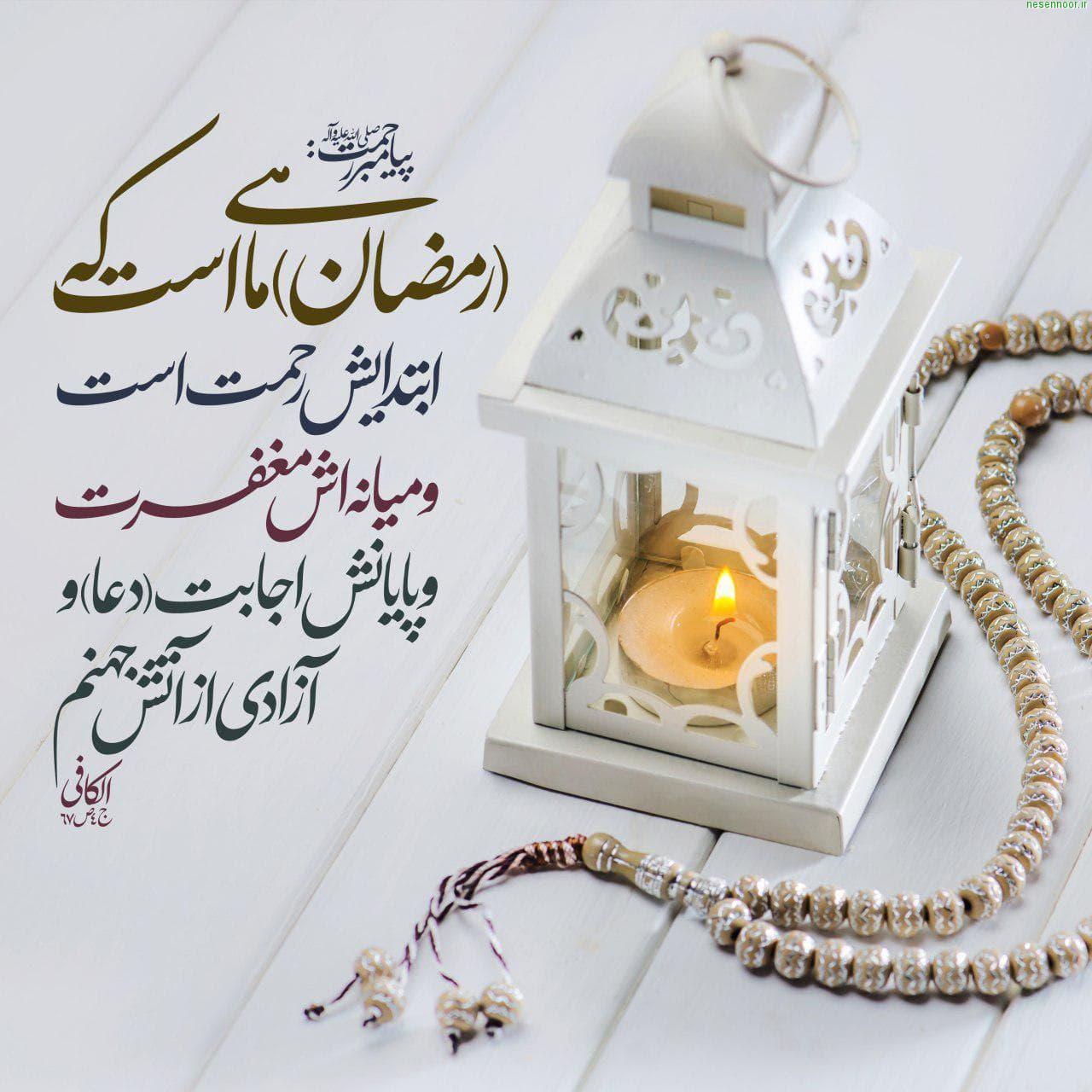 ماه مبارک رمضان در سال 1400