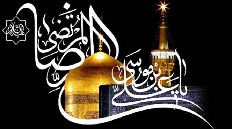 شهادت امام رضا (ع) 1400