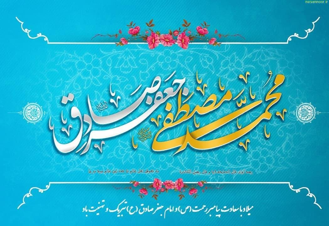 میلاد حضرت رسول اکرم (ص)